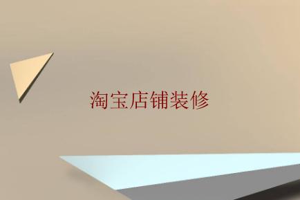 新手教程淘宝旺铺首页装修要点及素材的选择