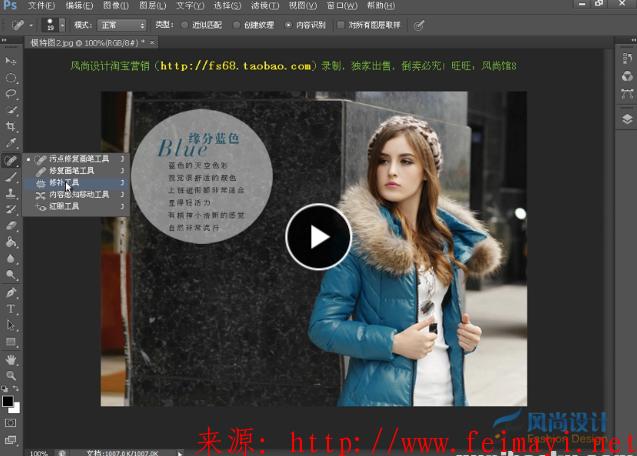 Photoshop PS自学高清视频教程PS淘宝美工实战培训视频教程