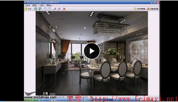 3DMax室内设计三毛老师所有渲染视频教程全集【超值】