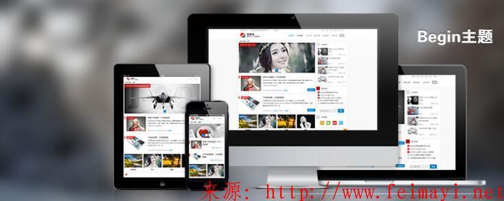 知更鸟begin2.0主题 自适应手机wordpress博客企业模板程序