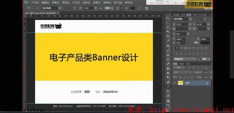 夜猫教育ps淘宝美工vip教程 ,第5节课-电子类广告设计Banner