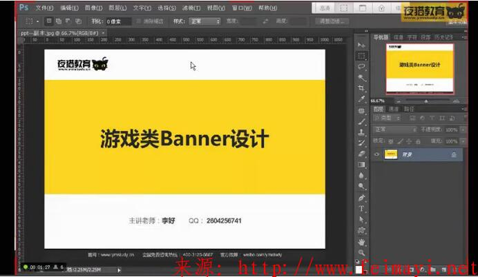 夜猫教育PS淘宝美工vip视频教程 ,第8节课-游戏类Banner广告设计