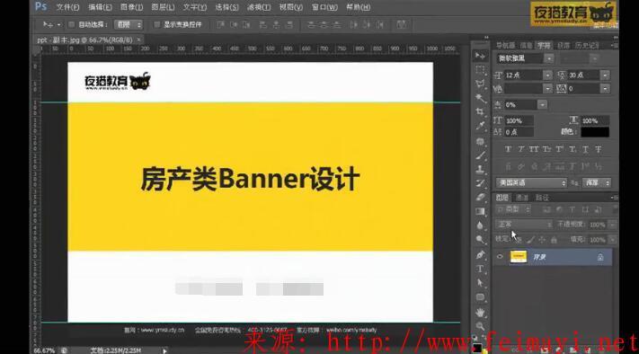 夜猫教育ps淘宝美工vip视频教程 ,第9节课-房产类Banner广告设计