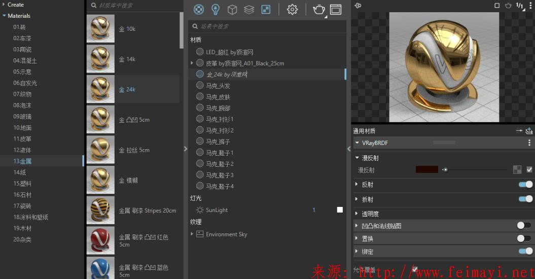 草图大师 SketchUp 2020 VRay 4.0 for真正完美汉化版中文材质库