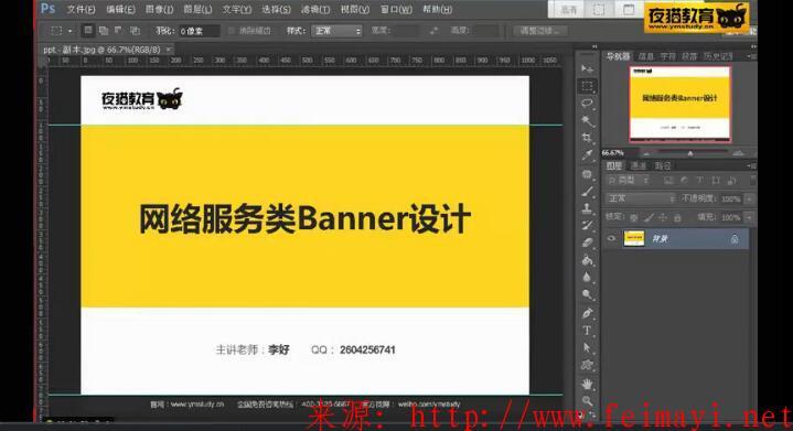 夜猫教育PS淘宝美工vip视频教程 ,第11节课-网络类banner广告设计