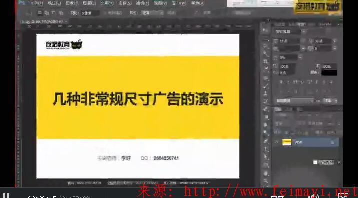 夜猫教育PS淘宝美工vip视频教程 ,第14节课-几种非常规尺寸广告的演示