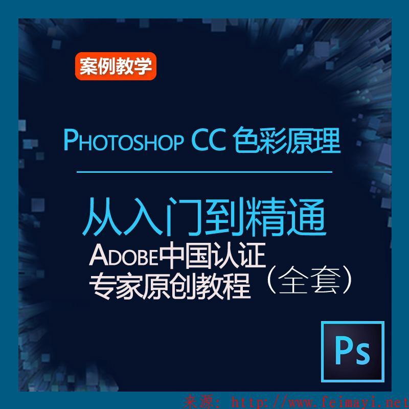 最新Photoshop CC 色彩原理 Adobe中国认证专家原创教程PSCC教程