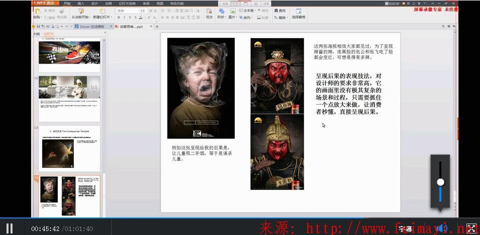 巧匠设计实战类Photoshop视频教程  合成一班手提升班超清视频教程+素材