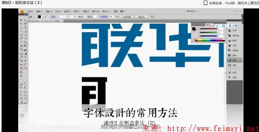 [Photoshop] 2020刘兵克主讲_字体设计基础课设计必看视频教程全集打包下载