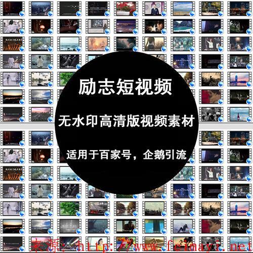 抖音情感励志视频素材高清无水印情感语录热门短视频素材合集引流必备