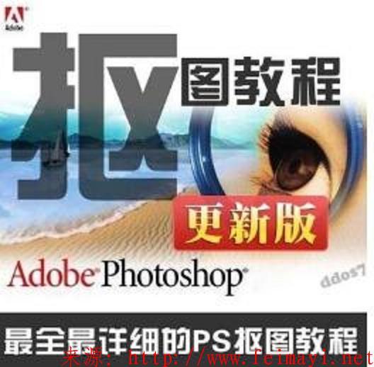 PS cc cs5/cs6照片处理 全套抠图换背景图片自学视频教程送PS软件