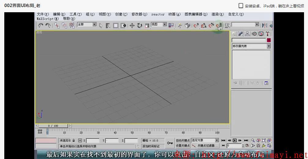 站长推荐-朱峰社区3dmax建模基础视频教程教学视频