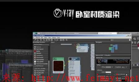火星时代高级教程 3DMAX 卧室材质渲染 视频教程