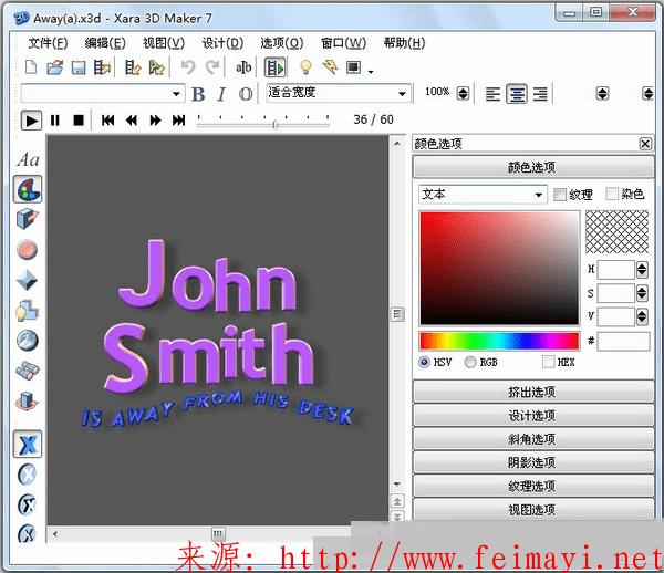 非常实用的软件-3D动画制作工具 3D动画文字制作软件特效立体字体