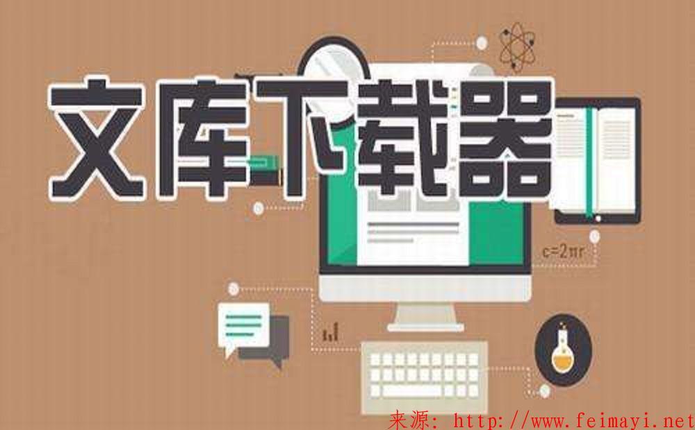 2020最新【文库下载器】+PDF完美转换word、excel、PPT