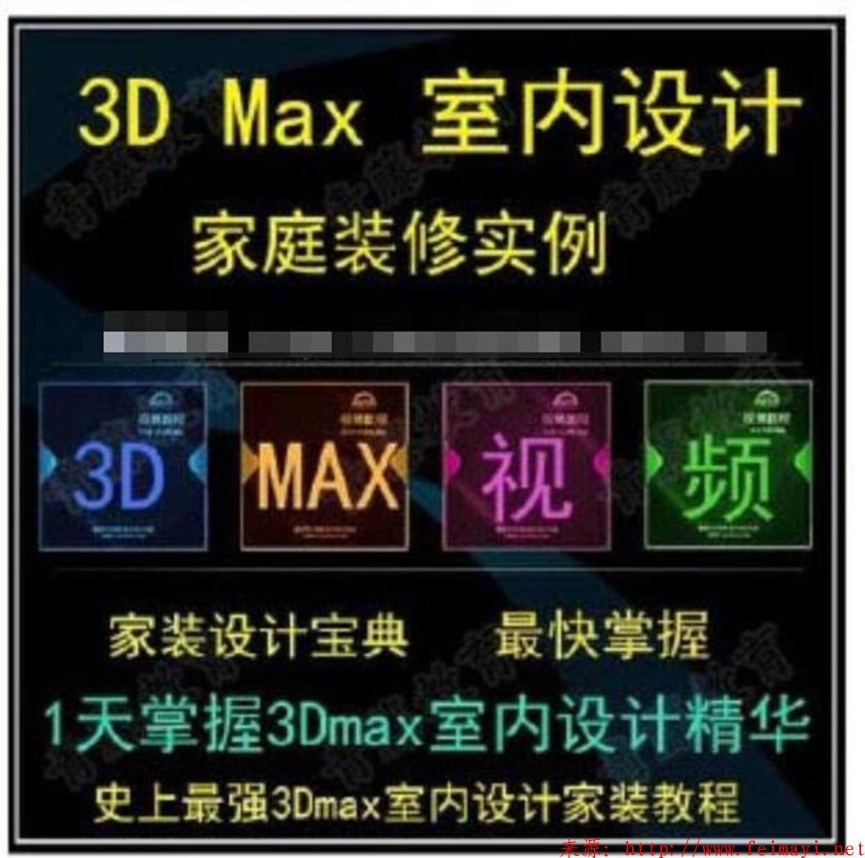 站长推荐-史上最强3Dmax室内设计家庭装修实例视频教程[高级课程]
