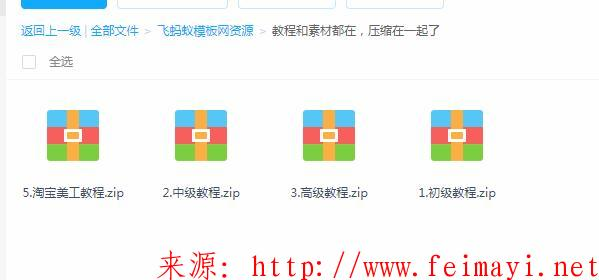 站长推荐曹老师-photoshop cc 2019 教程+素材(初级+中级+高级+美工)打包下载