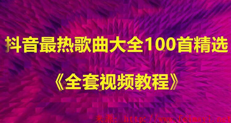 2020抖音最热歌曲大全100首精选素材