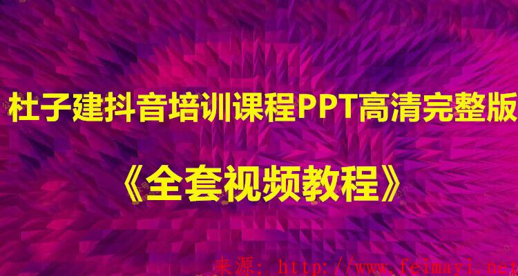 杜子建抖音培训课程PPT高清完整版+《全套PDF课件教程》