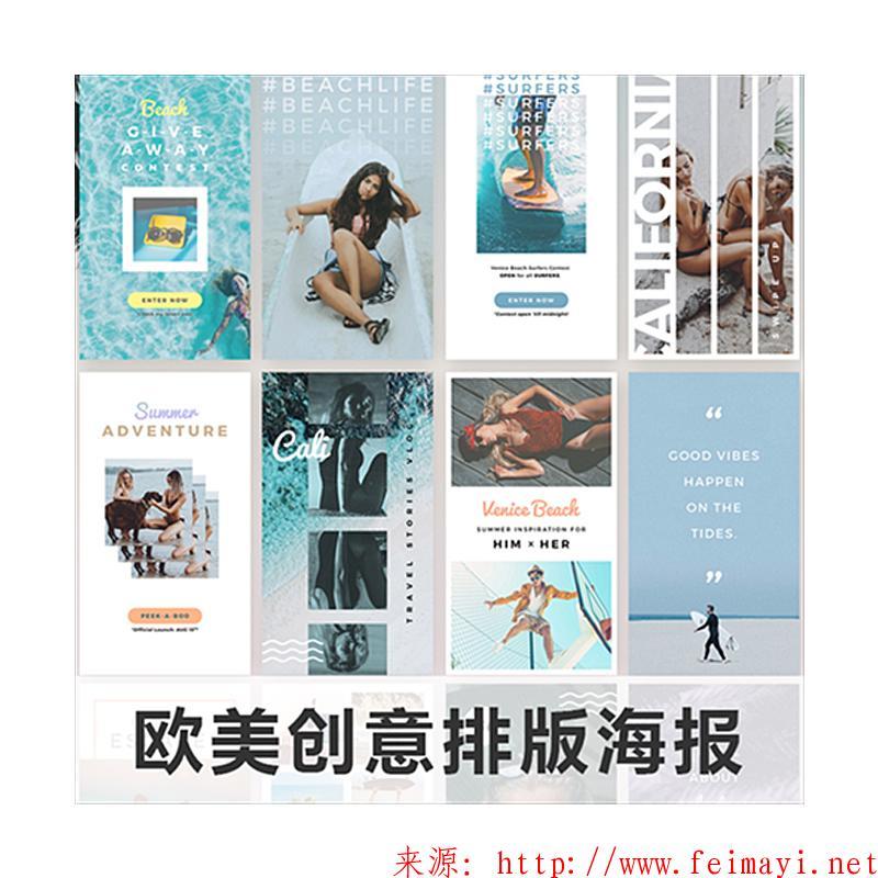 欧美时尚男女装淘宝网店手机端首页装修主图海报模板PSD分层素材