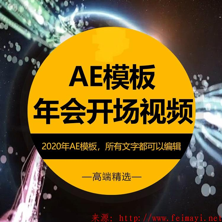 震撼大气2020企业公司年会晚会庆典活动开场宣传片AE视频片头模板