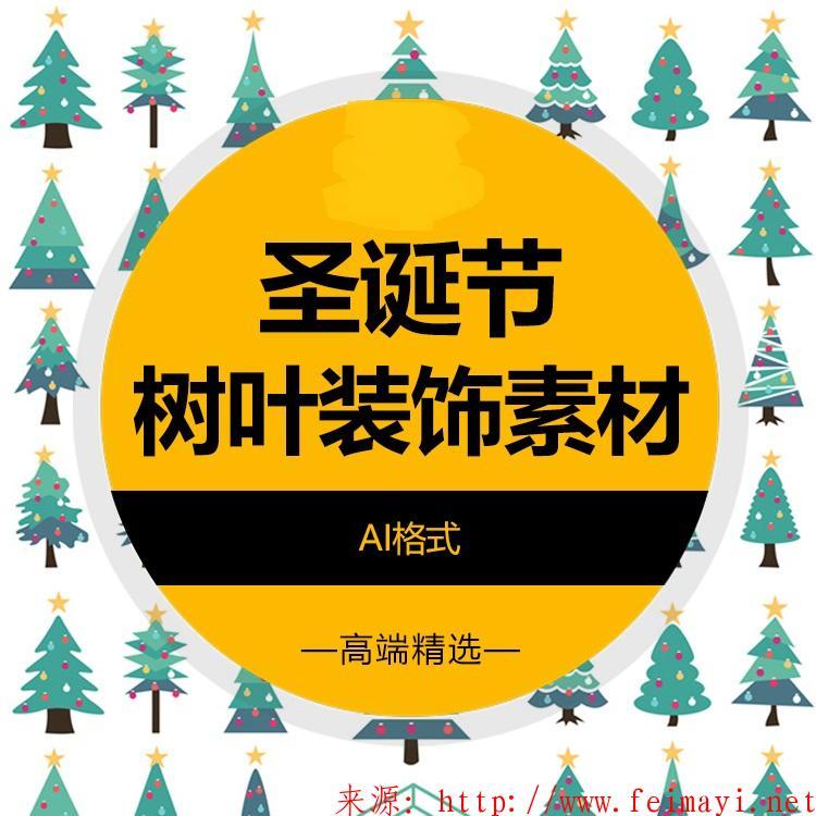 2020圣诞节矢量素材装饰Ai格式插画手绘老人树广告海报背景图案