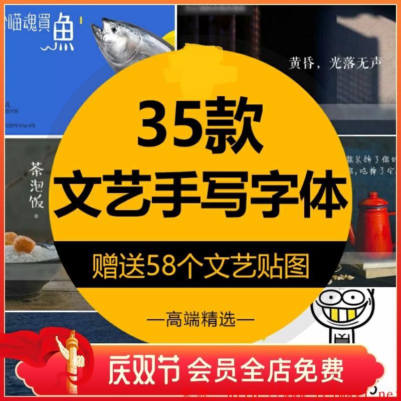 PS/PR/FCP小清新文艺手写中文字体包vlog视频剪辑制作旅拍素材库