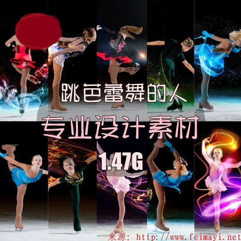 2020超高清芭蕾舞古典舞跳舞优雅舞姿动作舞鞋ps设计合成素材图片