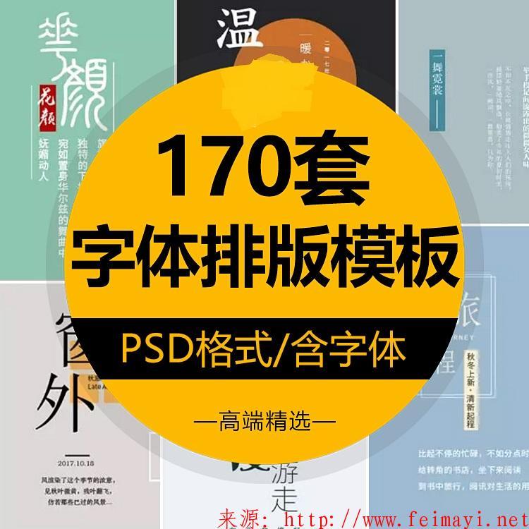 2020最新PSD模版文字排版日系文艺小清新平面海报设计日文画册字体PS素材