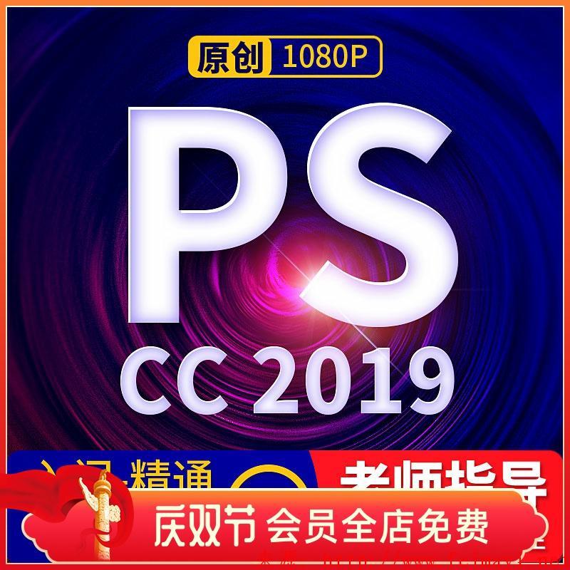 ps2020视频教程零基础photoshop全套入门-精通cc2019小白自学课程