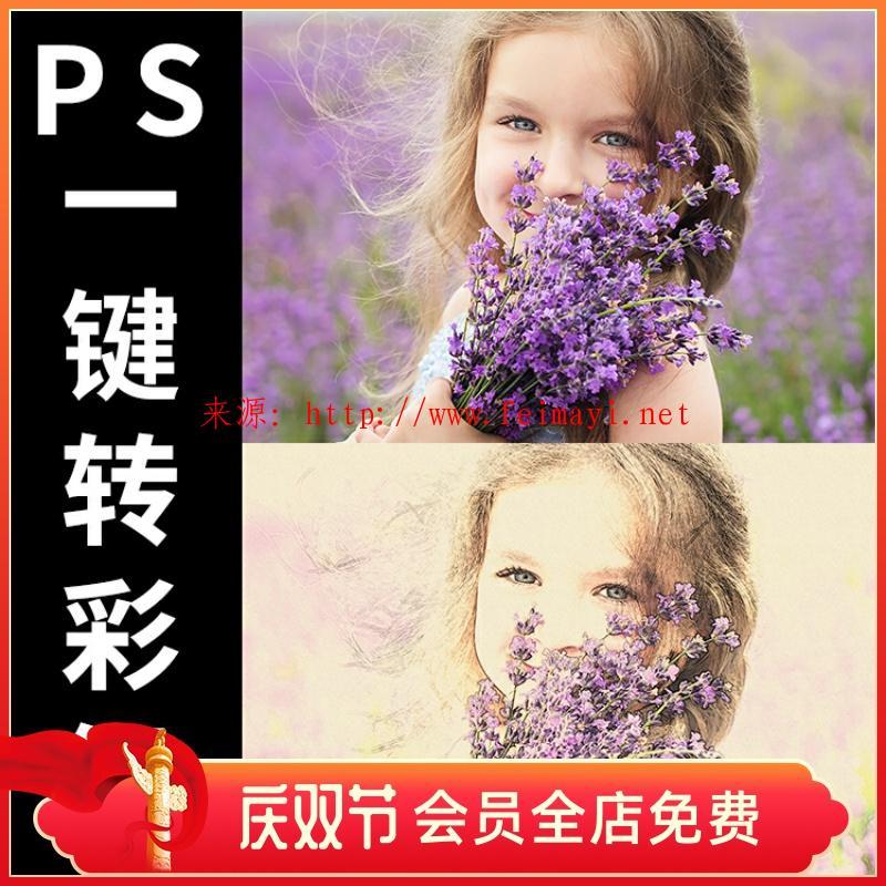最新2020PS彩铅素描艺术效果笔刷图案素材 PS中文动作特效插件素材库中文
