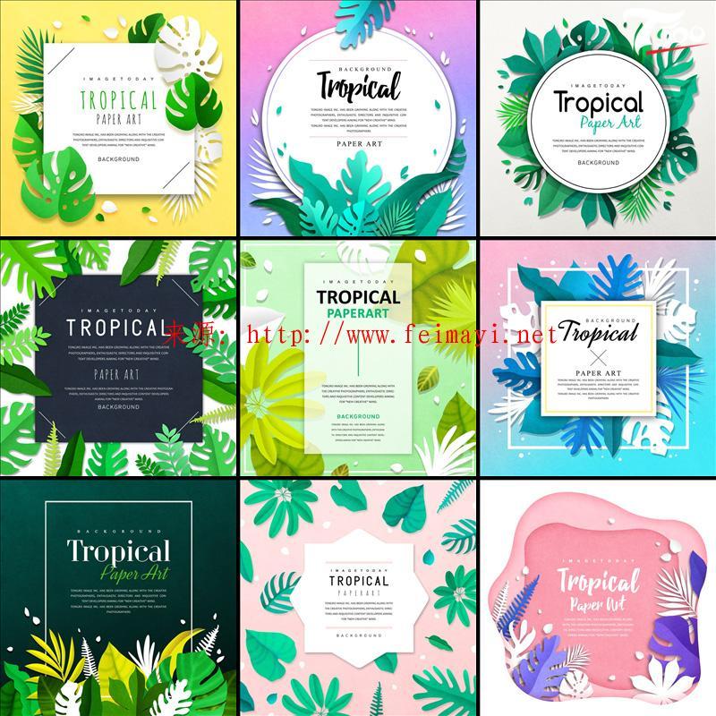 2020最新创意孟菲斯夏季热带雨林植物叶子背景网页UI海报设计PSD分层素材