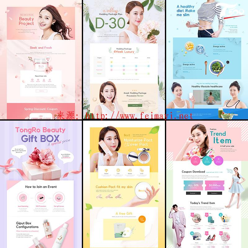 最新PS设计素材模版韩国美妆护肤品减肥廋身电商网页淘宝首页装修海报