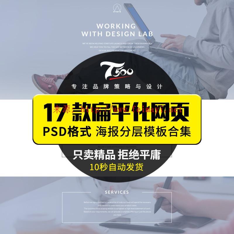 最新2020国外扁平化网页模板 UI网页设计欧美素材库 PSD分层源文件