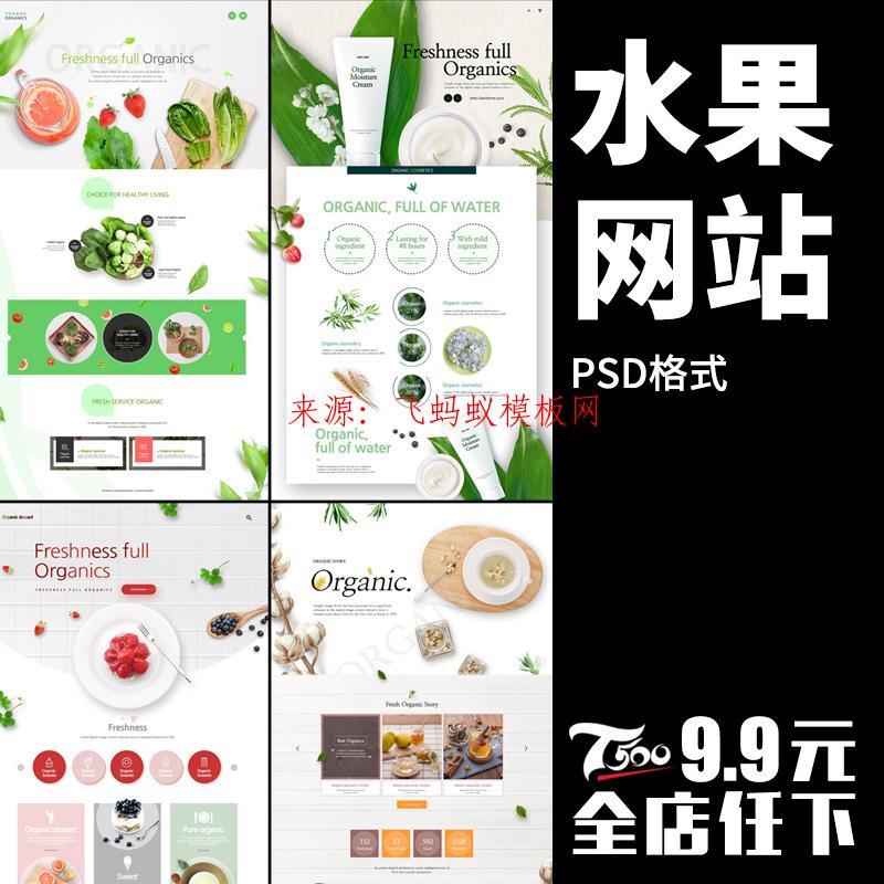 2020psd绿色有机蔬菜食品餐饮水果品牌企业官网站网页UI海报设计模版素材资源