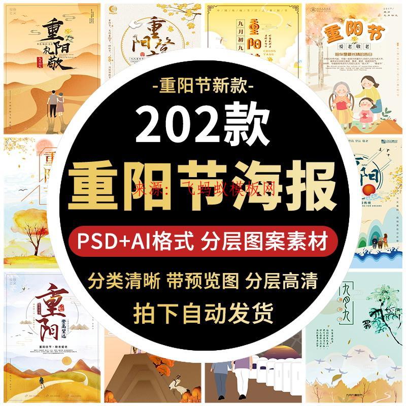 2020新款重阳节海报PS 关爱老人公益宣传背景展板图片分层PSD素材模板