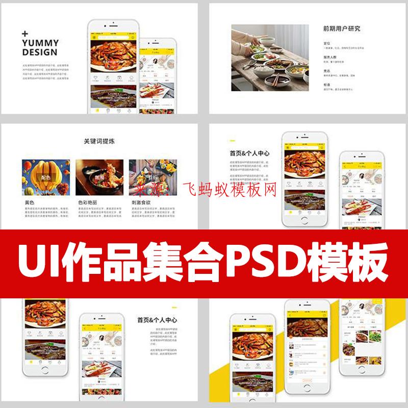 2020网页美工平面UI设计师作品简历面试PSD分层设计素材PPT集展示模板