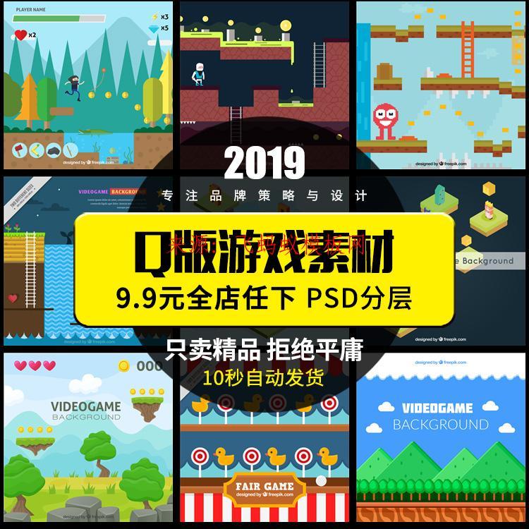 2020最新手绘手机网页游戏app界面UI设计背景插画场景PSD分层设计素材模版