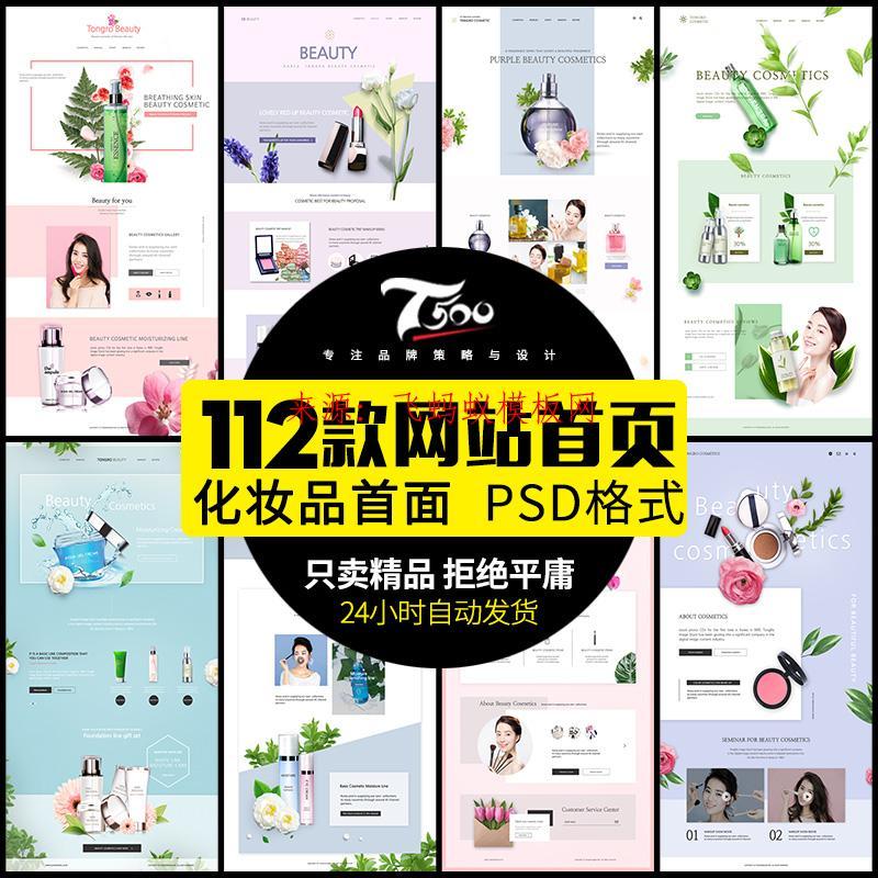 2020最新国外美容美妆护肤化妆品广告电商网页首页韩式PSD设计素材模板