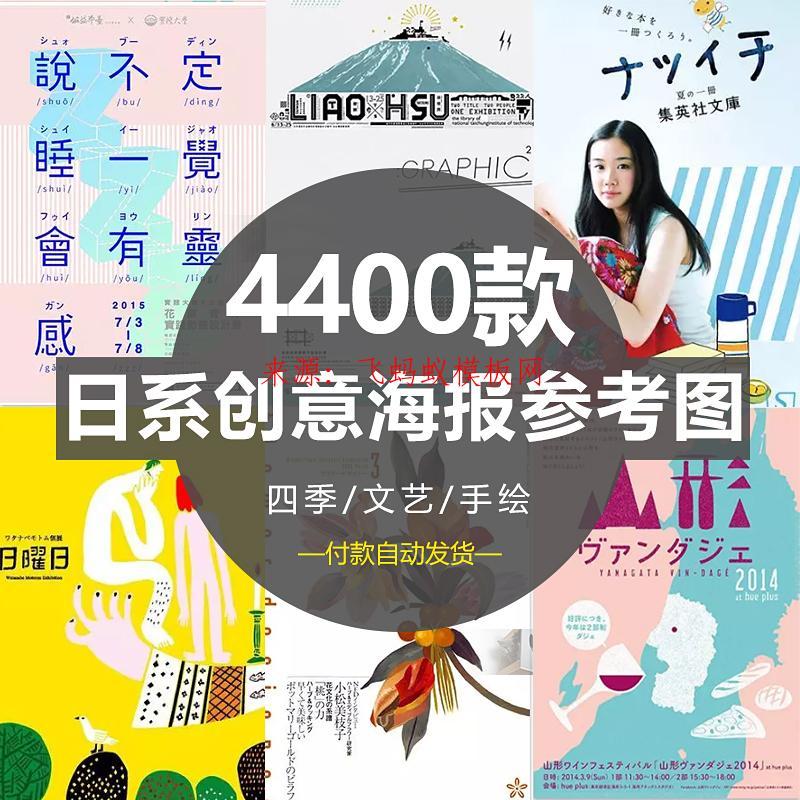更新4400款日系创意海报日式平面设计DM宣传单JPG参考图设计素材合集