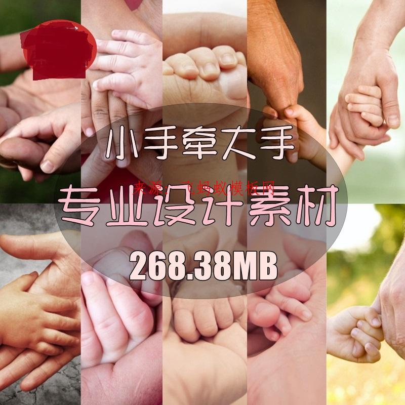 268mb超高清双手捧婴儿小脚丫宝宝小手牵大手亲子温馨美工设计素材图片