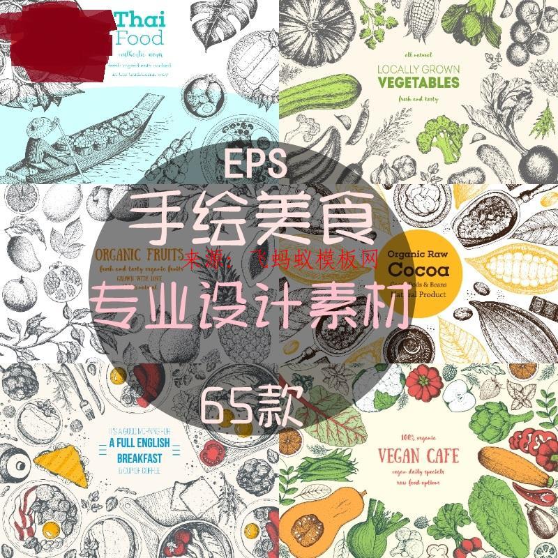 65款手绘美食线稿插画西餐厅牛排蔬菜食材DM菜单背景矢量设计素材