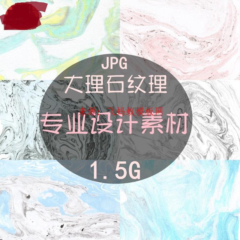 1.5G时尚色彩北欧ins风高清高分辨率大理石纹理图案JPG图纹图片素材