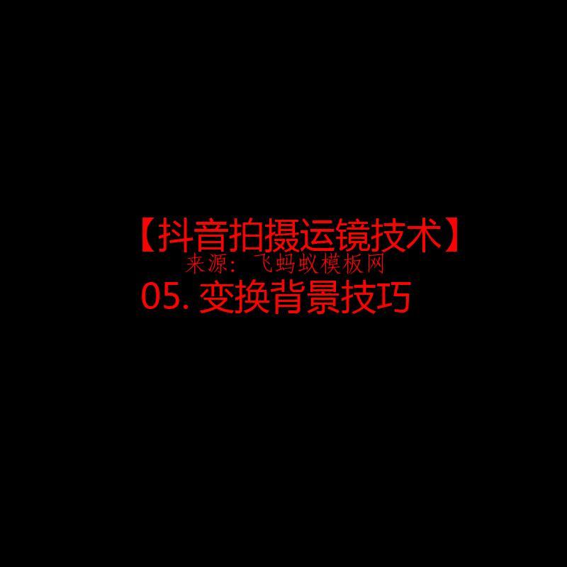 2021【抖音拍摄运镜技术】05.变换背景技巧