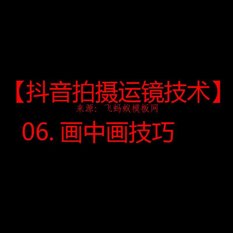 2021【抖音拍摄运镜技术】06.画中画技巧