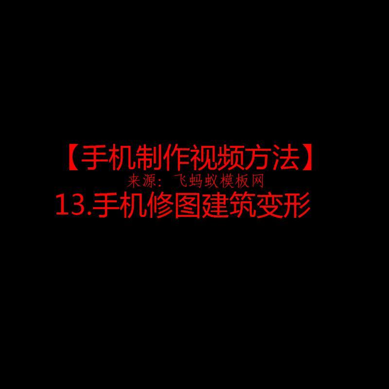 2021【手机制作视频方法】13.手机修图建筑变形