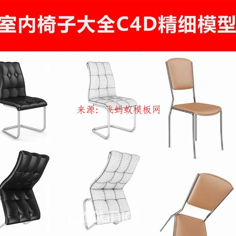 3D max C4D模型 vRay obj小清新室内椅子板凳沙发C4D精细三维模型