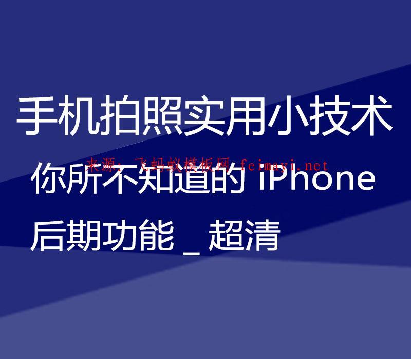 2021【手机拍照实用小技术】你所不知道的 iPhone 后期功能_超清
