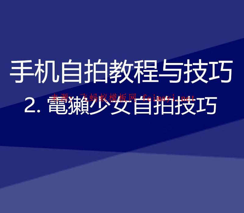 2021【手机自拍教程与技巧】2.電獺少女自拍技巧