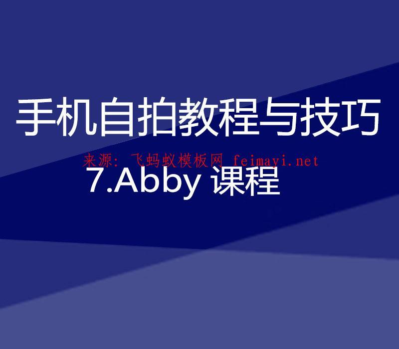 【手机自拍教程与技巧】7.Abby课程